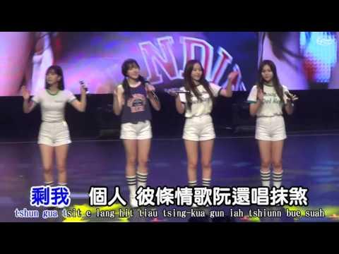 170709 여자친구(GFRIEND) - 夢中作憨人KTV版 @GFRIEND 1st Mini Concert in Taiwan