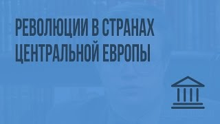 Революции в странах Центральной Европы. Видеоурок по Всеобщей истории 11 класс