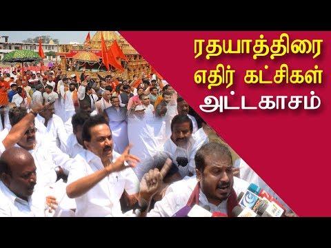 Ram rajya rath yatra of the V H P mk stalin protest in streets tamil live , tamil  redpix