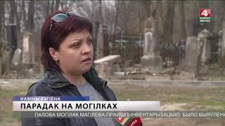 Могилёвские кладбища, инвентаризация [БЕЛАРУСЬ 4  Могилев]