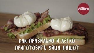 Лайфхак: Как приготовить яйца пашот? Вкусный видео-рецепт! (0+)