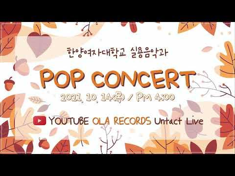 2021 한양여자대학교 실용음악과 POP Concert