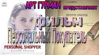 о фильме О.Ассайаса Персональный Покупатель