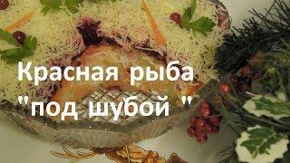 """Салат красная рыба  """"под шубой """" Вкусный салат,который украсит праздничный стол."""