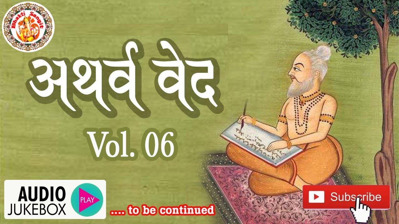 Atharva Ved In Hindi Vol. 06   अथर्व वेद   हिंदी में ...