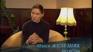 Олеся Железняк - Формула любви - Интер
