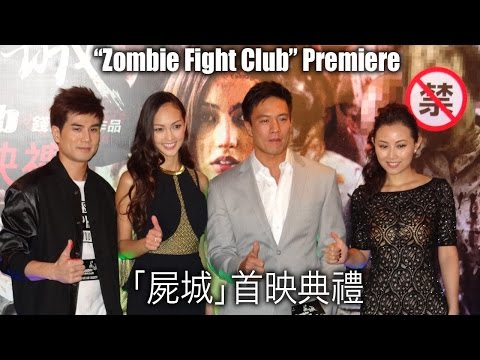 """Zombie Fight Club"" - Hong Kong Premiere / 「屍城 」香港首映會"
