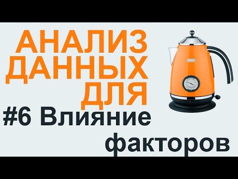 АНАЛИЗ ВЛИЯНИЯ ФАКТОРОВ | АНАЛИЗ ДАННЫХ #6