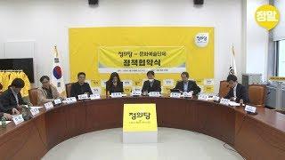 [풀영상] (3.31) 정의당 문화예술단체 정책협약식