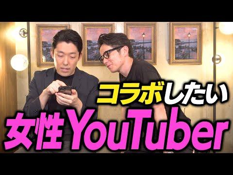 藤森慎吾オススメの女性YouTuber「美女釣りガール」