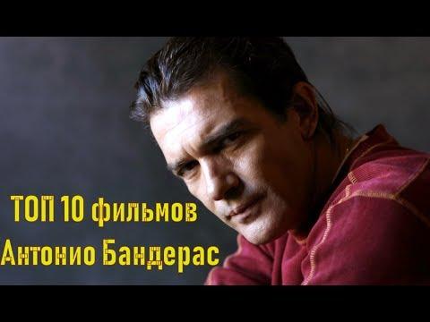 Антонио Бандерас ТОП 10 лучших фильмов