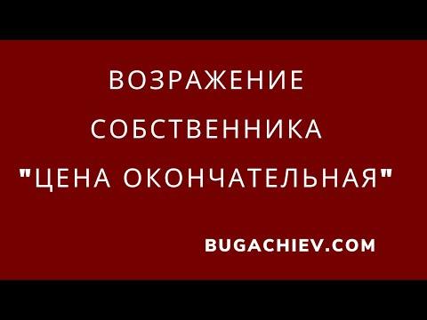 """Возражение собственника - продавца недвижимости: """"Цена Окончательная"""". Часть 2-5"""