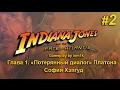 Прохождение Indiana Jones and the Fate of Atlantis. Глава 1. София Хэпгуд.