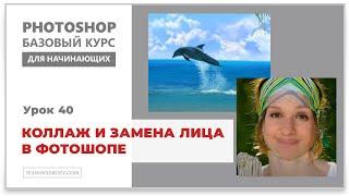 Коллаж и замена лица в Фотошопе