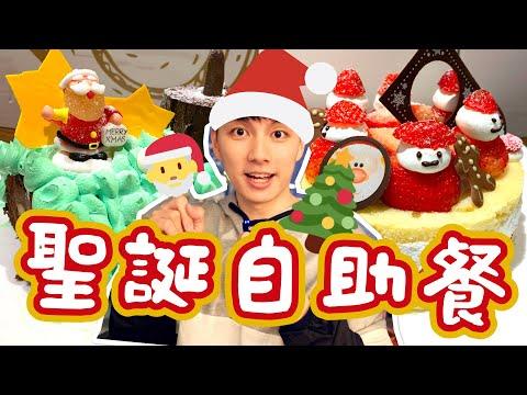 【胡遊香港】九龍酒店聖誔自助餐🎅🏻任食生蠔,龍蝦沙律!聖誕限定火燒和牛!免費請你食!