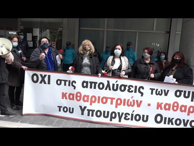 <span class='as_h2'><a href='https://webtv.eklogika.gr/ergazomenoi-stin-kathariotita-pragmatopoioyn-kinitopoiisi-sto-ypoyrgeio-oikonomikon' target='_blank' title='Εργαζόμενοι στην καθαριότητα πραγματοποιούν κινητοποίηση στο Υπουργείο Οικονομικών'>Εργαζόμενοι στην καθαριότητα πραγματοποιούν κινητοποίηση στο Υπουργείο Οικονομικών</a></span>