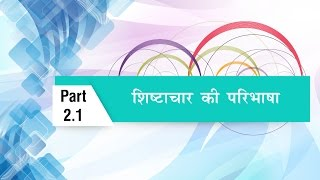 Soft Skill Training Tutorial in Hindi - Definition of Etiquette