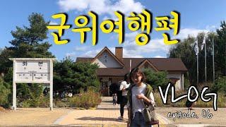 vlog ep.06   군위 당일치기 여행(화본역, 리…