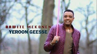 "Ethiopian Oromo Music - Dawite Mekonen - ""Yeroon Geesse"""