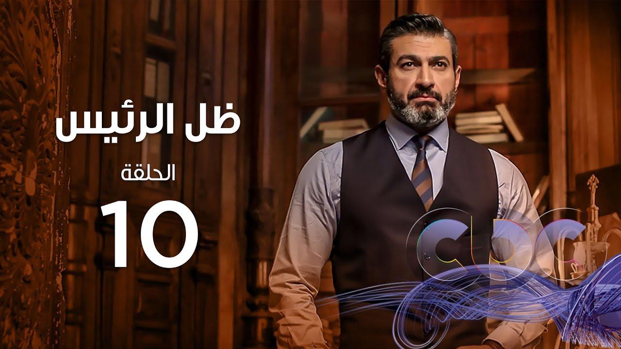Zel Al Ra'es Episode 10 | مسلسل ظل الرئيس| الحلقة العاشرة