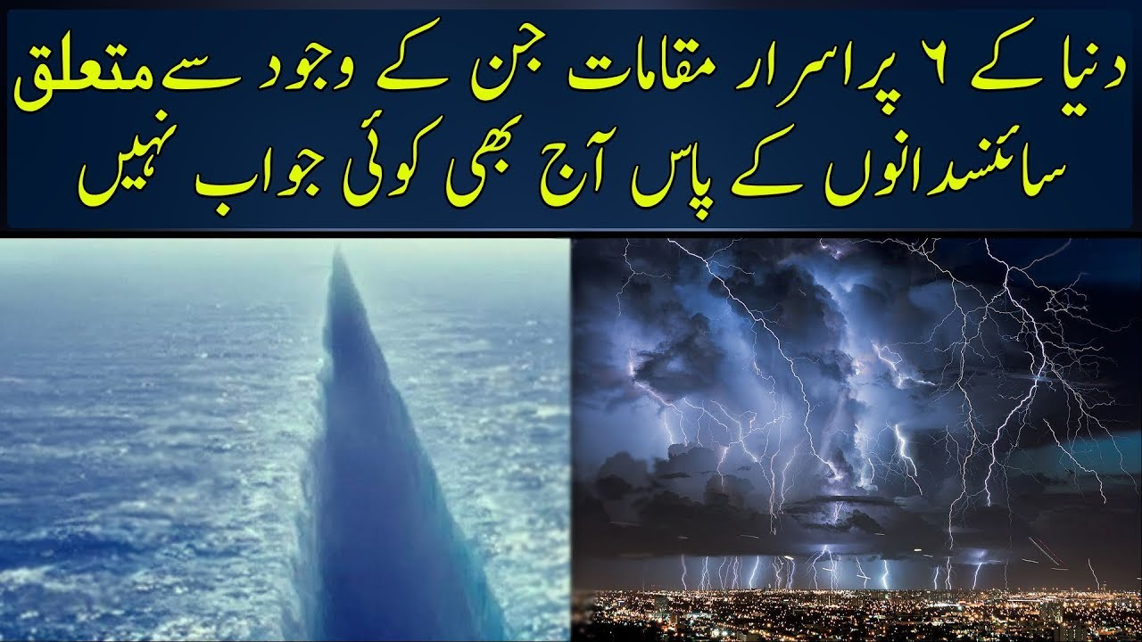 Download 6 Unanswered Science Mysteries on Earth | Urdu / Hindi