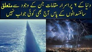 6 Unanswered Science Mysteries on Earth | Urdu / Hindi