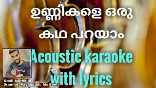 Malayalam karaoke songs with lyrics | Unnikale oru kadha parayam | Arranged by Basil Muthalib