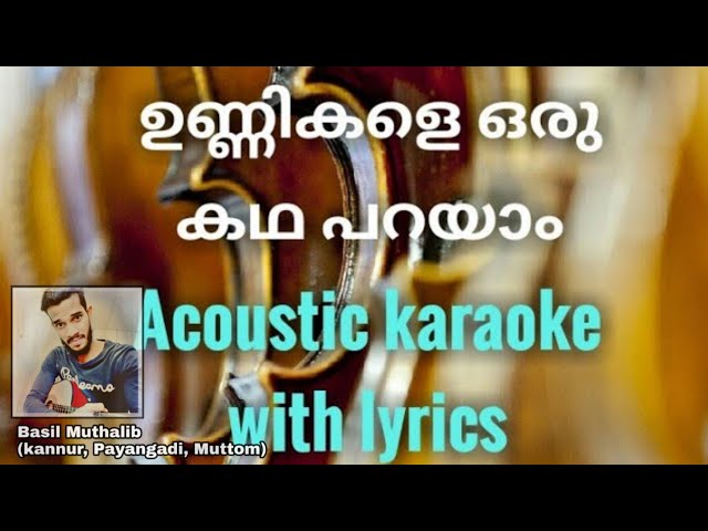 Malayalam karaoke songs with lyrics   Unnikale oru kadha