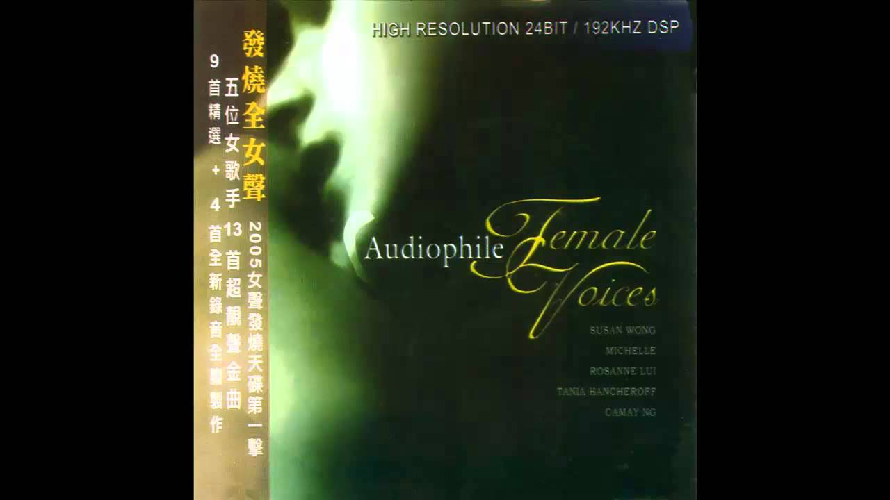 Stay Awhile - Susan Wong - AUDIOPHILE FEMALE VOICE - By Audiophile Hobbies