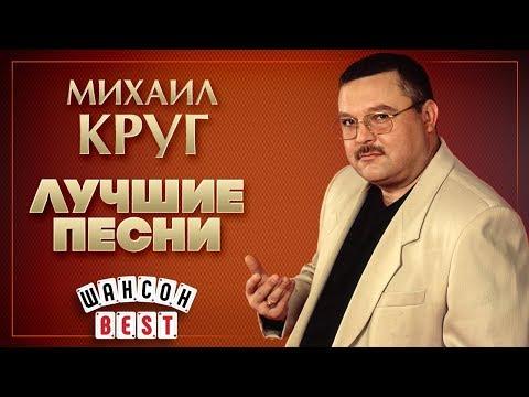 МИХАИЛ КРУГ ✮ ЛУЧШИЕ ПЕСНИ ✮ ШАНСОН BEST ✮