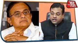 P Chidambaram पर बदले की कार्रवाई की जा रही है? देखिए इस पर क्या बोले Sambit Patra
