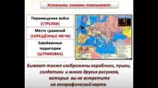 ИСТОРИЧЕСКАЯ КАРТА (Видеовариант презентации)