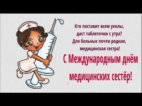 Мед. сестер - с ПРАЗДНИКОМ! - Прикольное видео онлайн