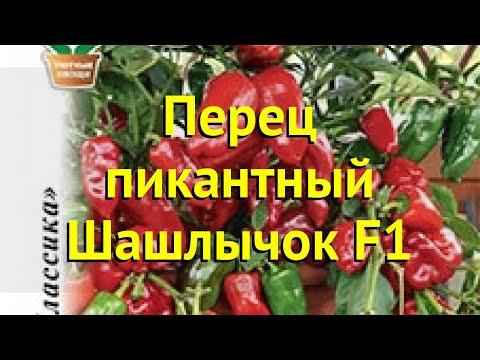 Перец. Краткий обзор, описание характеристик, где купить семена cápsicum ánnuum Шашлычок F1 | характеристик | шашлычок | описание | краткий | семена | перец | обзор | видео | psicum | nnuum