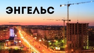 Time-lapse (Энгельс, 2014)