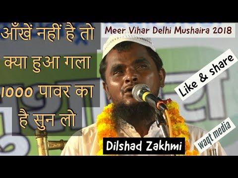 आँखें नहीं है तो क्या हुआ गला1000 पावर का है सुन लो Dilshad Zakhmi Mushaira 2018 New