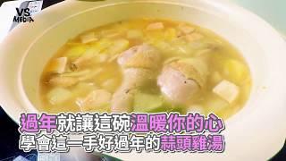 媽媽味暖心蒜頭雞湯!簡單料理健康又好吃!《VS MEDIA》