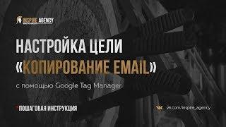 Як налаштувати мета « Копіювання Email» БЕЗ наскрізної аналітики