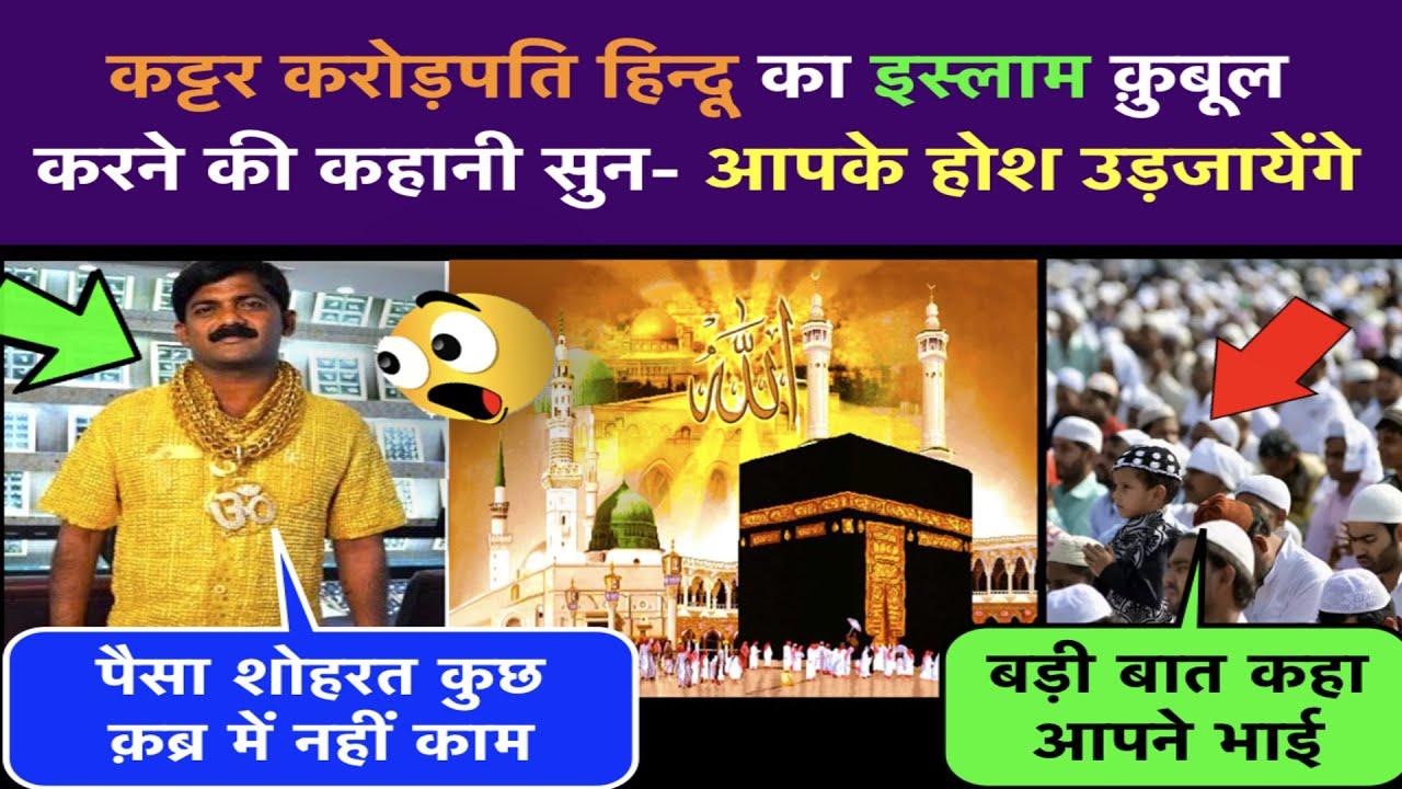 Musalmaano ko KATTAR HINDU ne di KhushKhabri | मुसलमानो के लिये बडी खुशखबरी | 750 करोड का मालिक मुसल