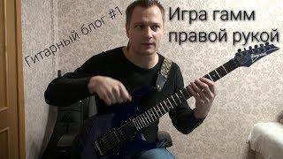 NS Гитарный блог 1 - Игра гамм правой рукой