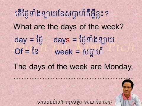 DAYS OF THE WEEK PSE5