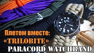 плетем вместе: Ремешок для часов - тип Трилобит (Trilobite weave)