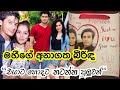 Sangeethe මහීගේ අනාගත බිරිඳ 😍 Lawan Abishek Girl Friend Sachini Dilhara ❤❤ Mp3