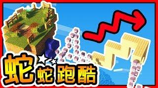 Minecraft 貪吃蛇跑酷 !! 超緊張 地圖一邊跑一邊消失 !! thumbnail