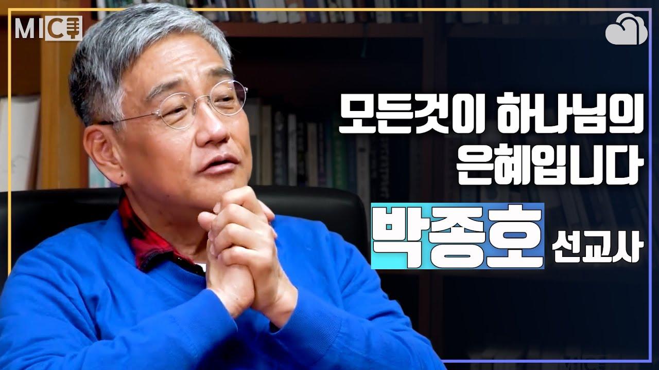 왜 주님은 저를 살려주셨을까요? 박종호 선교사