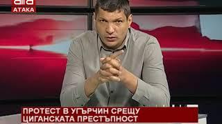 Протест в Угърчин срещу циганскат…