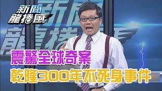 2016.08.26新聞龍捲風 震驚全球奇案 乾隆300年不死身神秘事件?!