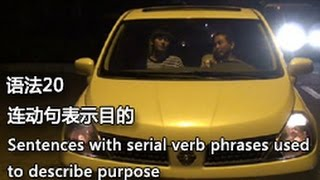 Grammar 20: Sentences with serial verb phrases used to describe purpose