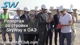Репортаж со стройки SkyWay в ОАЭ