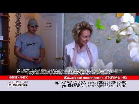 Сюжет Триумф НК 04 07 19